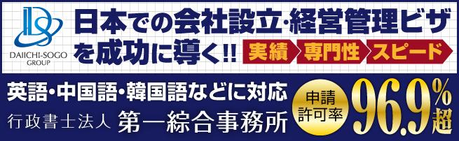 日本での会社設立・経営管理ビザ