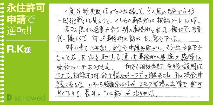 お客様からの手紙