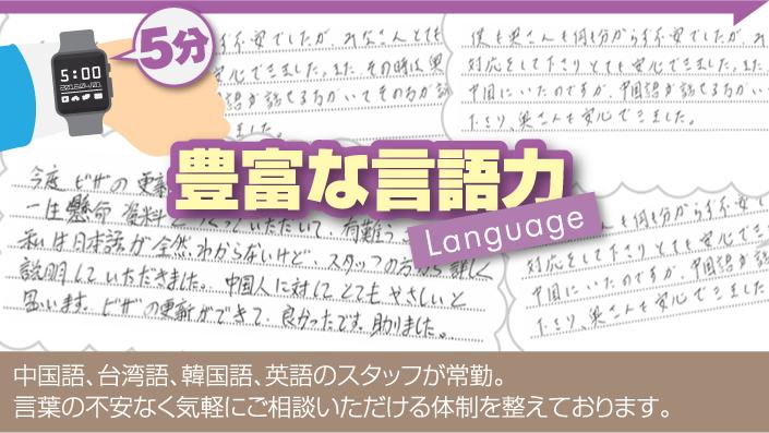 豊富な言語力